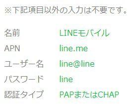 LINEモバイルのAPN設定