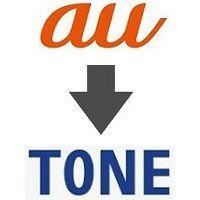 auからTONEモバイルへ