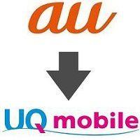 Uq モバイル から au