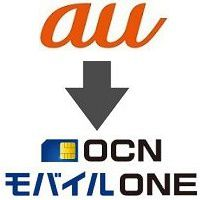 auからOCNモバイルONEへ