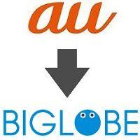 auからBIGLOBEモバイルへ