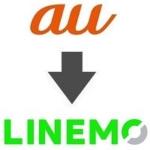 auからLINEMOへ