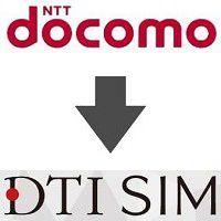 ドコモからDTI SIMへ