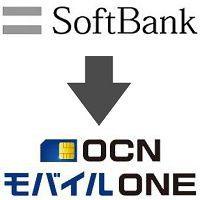 ソフトバンクからOCNモバイルONEへ