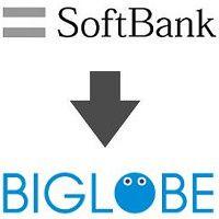 ソフトバンクからBIGLOBEモバイルへ