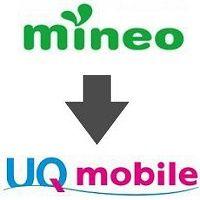 mineoからUQモバイルへ