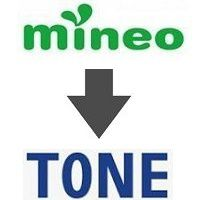 mineoからTONEモバイルへ
