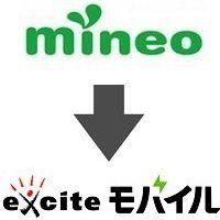 mineoからエキサイトモバイルへ