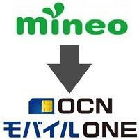 mineoからOCNモバイルONEへ