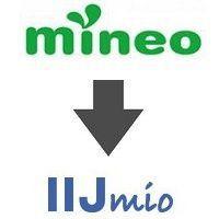 mineoからIIJmioへ