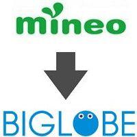 mineoからBIGLOBEモバイルへ