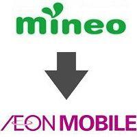 mineoからイオンモバイルへ