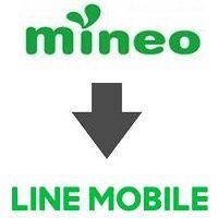 mineoからLINEモバイルへ