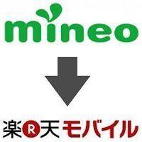 mineoから楽天モバイルへ