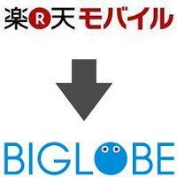 楽天モバイルからBIGLOBEモバイルへ