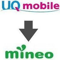 UQモバイルからmineoへ