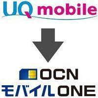 UQモバイルからOCNモバイルONEへ