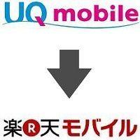 UQモバイルから楽天モバイルへ