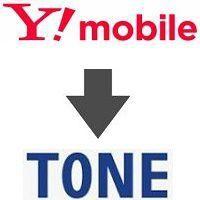 ワイモバイルからTONEモバイルへ
