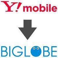 ワイモバイルからBIGLOBEモバイルへ