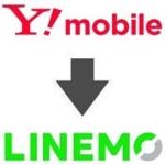 ワイモバイルからLINEMO