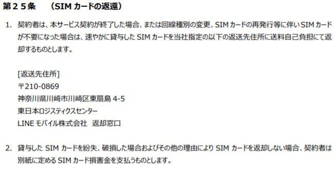 LINEモバイルのSIMの返却