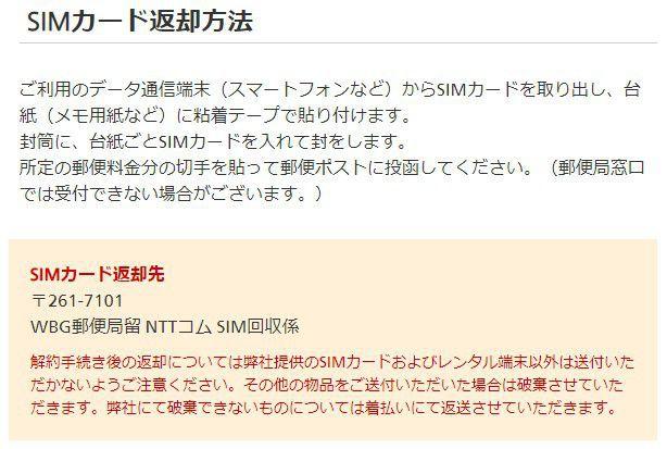 OCNモバイルONEの解約後のSIMの返却