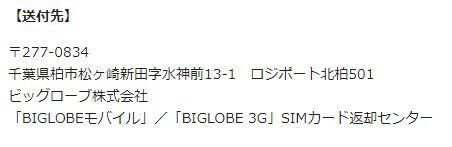 BIGLOBEモバイルのSIMの返却先