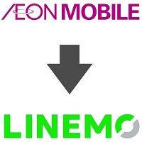 イオンモバイルからLINEMOへ
