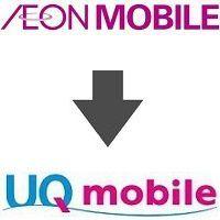 イオンモバイルからUQモバイルへ