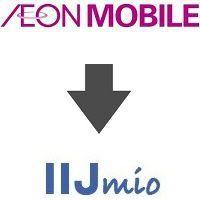 イオンモバイルからIIJmioへ