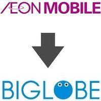 イオンモバイルからBIGLOBEモバイルへ