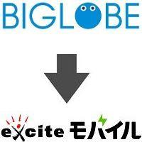 BIGLOBEモバイルからエキサイトモバイルへ