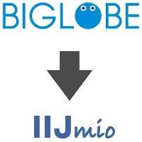 BIGLOBEモバイルからIIJmioへ