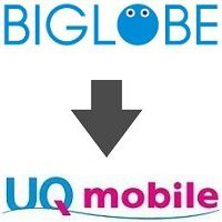 BIGLOBEモバイルからUQモバイルへ