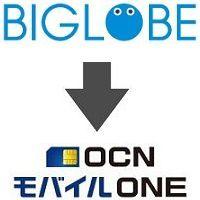 BIGLOBEモバイルからOCNモバイルONEへ