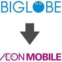 BIGLOBEモバイルからイオンモバイルへ