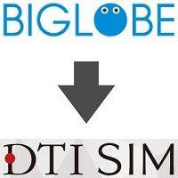 BIGLOBEモバイルからDTI SIMへ