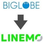 BIGLOBEモバイルからLINEMOへ