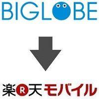 BIGLOBEモバイルから楽天モバイルへ