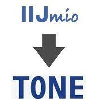IIJmioからTONEモバイルへ