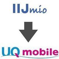 IIJmioからUQモバイルへ
