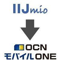 IIJmioからOCNモバイルONEへ