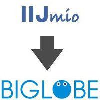 IIJmioからBIGLOBEモバイルへ
