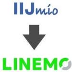 IIJmioからLINEMOへ