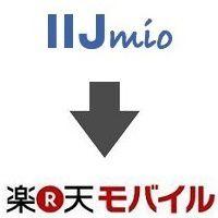 IIJmioから楽天モバイルへ