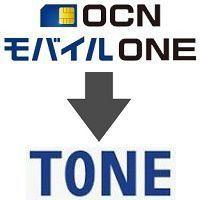 OCNモバイルONEからTONEモバイルへ