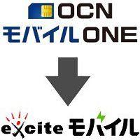 OCNモバイルONEからエキサイトモバイルへ