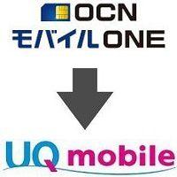 OCNモバイルONEからUQモバイルへ