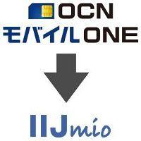 OCNモバイルONEからIIJmioへ